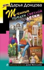 Донцова Д.А.. Темные предки светлой детки