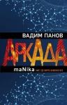 Рекомендуем новинку – книгу «Аркада. Эпизод третий. maNika»
