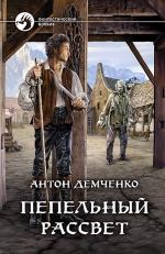 Демченко А.В.. Пепельный рассвет
