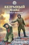 Ланцов М.А.. Безумный Макс. Генерал Империи