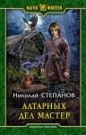 Степанов Н.В.. Алтарных дел мастер
