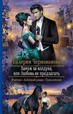 Чернованова В.М.. Замуж за колдуна, или Любовь не предлагать