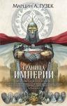Гузек М.А.. Граница Империи