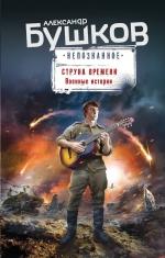 Бушков А.А.. Струна времени. Военные истории