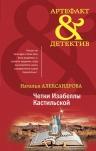 Александрова Н.Н.. Четки Изабеллы Кастильской