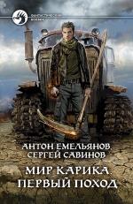 Емельянов А.Д., Савинов С.А.. Мир Карика. Первый поход