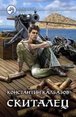 Калбазов К.Г.. Скиталец