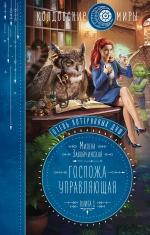 Завойчинская М.В.. Отель потерянных душ. Книга первая. Госпожа управляющая