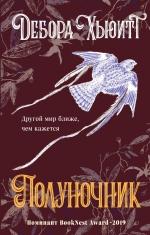 Хьюитт Д.. Полуночник