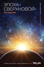 Лю Цысинь. Эпоха сверхновой