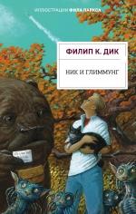 Дик Ф.К.. Ник и Глиммунг. Иллюстрированное издание