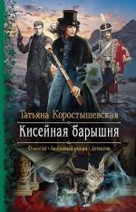 Коростышевская Т.Г.. Кисейная барышня
