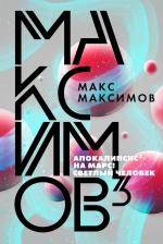 Максимов М..Максимов³