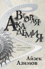 Азимов А.. Вторая Академия