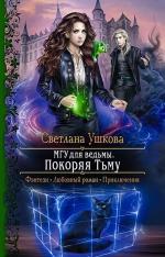 Ушкова С.В.. МГУ для ведьмы. Покоряя Тьму