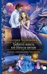Чернованова В.М.. Требуется невеста, или Охота на Светлую