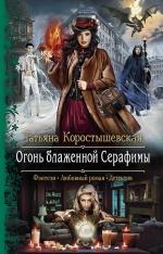 Коростышевская Т.Г.. Огонь блаженной Серафимы