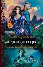 Ярошинская О.А.. Жена для звездного варвара