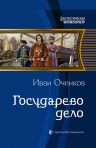 Оченков И.В.. Государево дело
