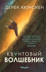 Кюнскен Д.. Квантовый волшебник