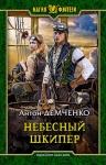 Демченко А.В.. Небесный шкипер