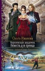 Иванова О.Д.. Королевская Академия. Невеста для принца