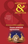 Александрова Н.Н.. Камея римской куртизанки