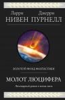 Нивен Л., Пурнелл Дж.. Молот Люцифера