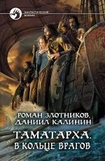 Злотников Р.В., Калинин Д.С.. Таматарха. В кольце врагов