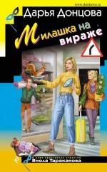 Донцова Д.А.. Милашка на вираже