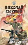 Ланцов М.А.. Николай Хмурый. Восточная война