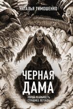 Тимошенко Н.В.. Черная Дама