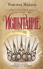 Миллер Р.. Рассекреченное королевство. Книга вторая. Испытание