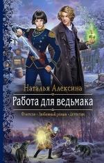 Алексина Н.. Работа для ведьмака