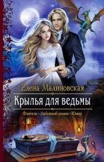 Малиновская Е.М.. Крылья для ведьмы