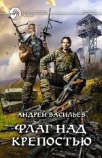 Васильев Анд.. Флаг над крепостью