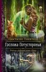 Никитина А.. Госпожа Потусторонья