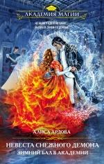 Ардова А.. Невеста снежного демона. Зимний бал в академии