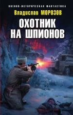 Морозов В.Ю.. Охотник на шпионов
