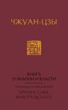 Виногродский Б.Б.. Книга о знании и власти. В переводе и в переложении Бронислава Виногродского