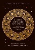 Лау Т., Лау Л.. Основы китайской астрологии в сочетании с западными знаками Зодиака. Полное руководство для понимания себя и других