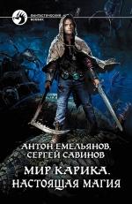 Емельянов А.Д., Савинов С.А.. Мир Карика. Настоящая магия
