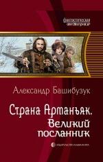 Башибузук А.. Страна Арманьяк. Великий посланник
