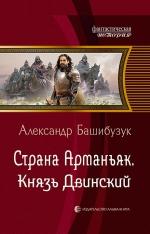 Башибузук А.. Страна Арманьяк. Князь Двинский