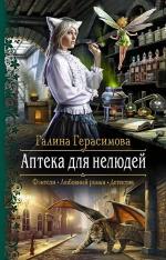 Герасимова Г.В.. Аптека для нелюдей