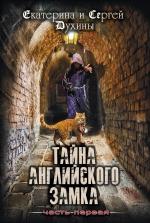 Духина Е., Духин С.. Тайна Английского замка. Часть 1