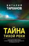 Тарханов В.В.. Тайна тихой реки