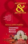 Александрова Н.Н.. Сокровище Великих Моголов