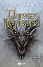 Лайонс Дж.. Погибель королей