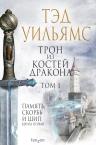 Уильямс Т.. Трон из костей дракона. Том 1